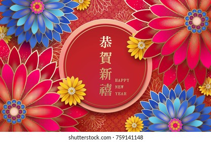 Happy Chinese New Year design, Happy new year in Chinese words with flowers decorative elements in red tone