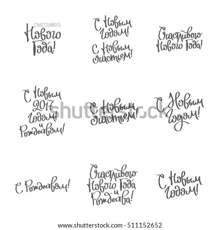 Happy New Year Christmas Set Quotes Stock Vector (Royalty Free ...