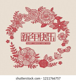 Happy new year design with floral wreath, Happy lunar year words written in Simplified Chinese character
