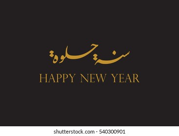 Happy new year greeting card in  arabic calligraphy. Arabic Happy year calligraphy type in gold. simple vector. translated: Sana Helwa. used for new year and islamic year