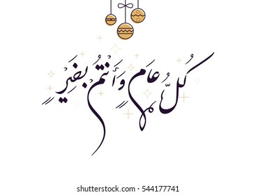 Arabic greeting images stock photos vectors shutterstock happy new year greeting card in traditional arabic calligraphy used in the new years celebrations m4hsunfo