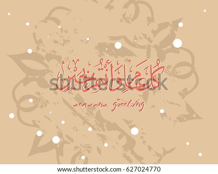 Happy New Year Greeting Card Arabic Stock Vector Royalty Free