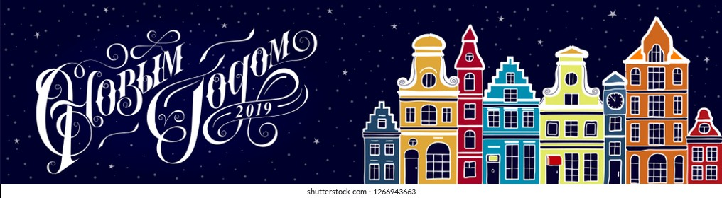 Happy New Year - hand drawn inscription in Russian on blue background with houses. Lettering. Happy New Year in Russian 2019 greeting card