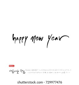 Happy New Year / Hand drawn Korean alphabet / vector - calligraphy