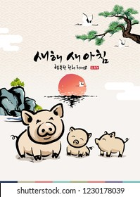 'Happy New Year, Hangul translation: Happy New Year' Calligraphy and pig family and sea sunrise landscape