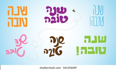 happy new year in Hebrew- shana tova typography