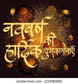 Happy New Year Hindu 74