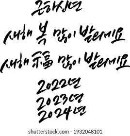 happy new year korean calligraphy typography hand write brush pen draw black text keyword