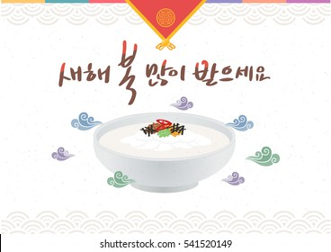 happy new year and Korean food