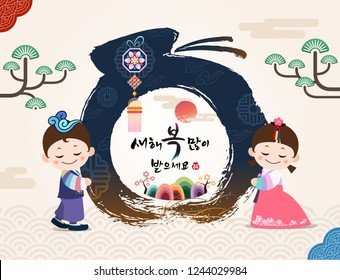 Happy New Year, Korean Text Translation: Happy New Year calligraphy and traditional Korean lucky bag, children
