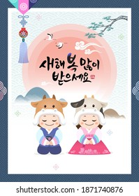 Happy New Year, Korean text translation: Happy New Year, calligraphy, Korean, greetings from children wearing traditional hanbok and cow-shaped hats.
