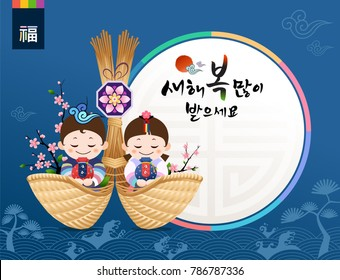 Happy New Year, Korean Text Translation: Happy New Year. calligraphy and Korean Traditional lucky bag and Childrens.