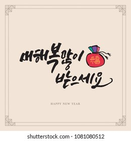 happy new year / Korean New Year's Day / a lucky bag / Korean handwritten calligraphy