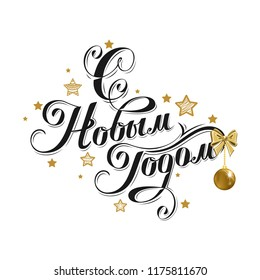Happy New Year label in Russian. Vector illustration.