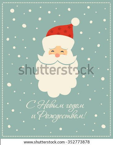 happy new year and merry christmas in russian vintage greeting card - Merry Christmas In Russian