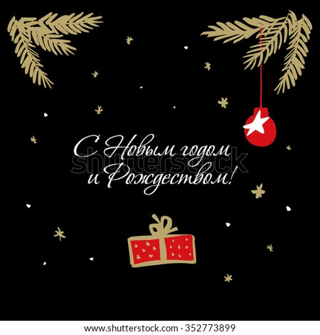 happy new year and merry christmas in russian vector greeting card - Merry Christmas In Russian