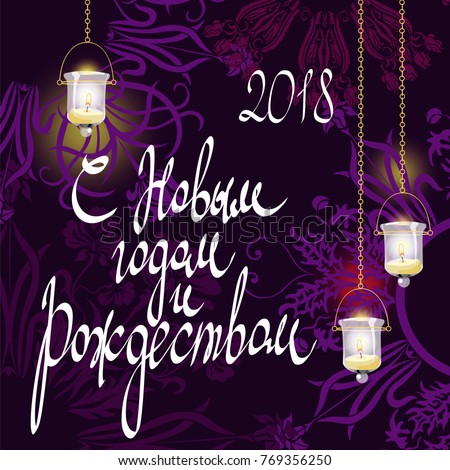 happy new year and merry christmas in russian - Merry Christmas In Russian