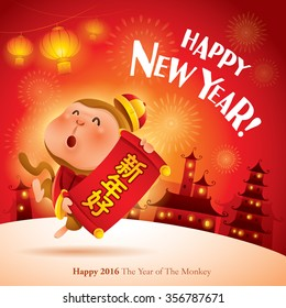 Happy New Year! The year of the monkey. Chinese New Year 2016. Translation: Happy New Year.