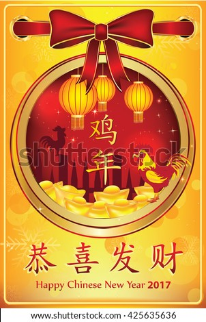 happy new year of the rooster printable greeting card for the chinese new year