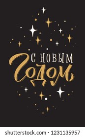Happy New Year Russian Calligraphy Lettering. Happy Holiday Greeting Card Inscription.