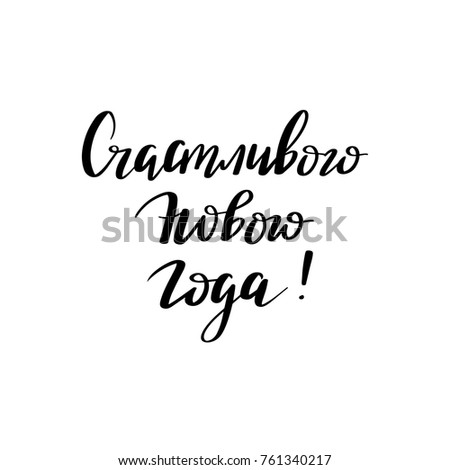 Happy new year russian calligraphy lettering stock vector royalty happy new year russian calligraphy lettering card poster banner design holiday greeting card m4hsunfo
