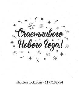 Happy New Year russian handlettering inscription. Cyrillic calligraphic quote in black ink. Vector illustration