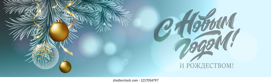 Happy New Year  - Russian holiday. Happy New Year  handwritten lettering,   typography vector design for greeting cards and poster. Russian translation: Happy New Year. Vector illustration.