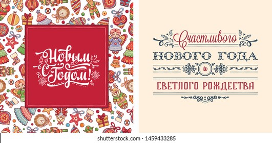 Happy New Year - Russian holiday. Cyrillic font. Santa, bells, Christmas on colorful greeting cards. Vintage style. Cyrillic alphabet, Slavic, Slavonic, Russian Noviy God. Happy Holiday Greeting Card