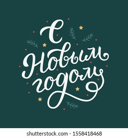 Happy New Year. Russian holiday. Hand lettering design. Holiday vector illustration for greeting cards.