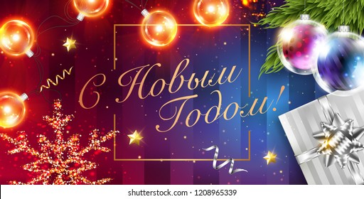Happy New Year in Russian. Vector Christmas Card. Xmas Poster Template with Frame, Silver Gift Box, Ribbon, Bow, Christmas Lights and Balls, Golden Glittering Star. Cyrillic Calligraphy.