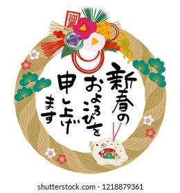 "A Happy New Year shimenawa with a white wild boar/ In Japanese it is written ""Reverently, I wish you enjoy with the beginning of the year."""