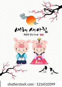 Happy New Year, Translation of Korean Text: Happy New Year calligraphy and Korean traditional Childrens greet.