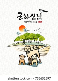 Happy New Year, Translation of Korean Text: Happy New Year, calligraphy and Dog is a symbol of the 2018 korean New Year.