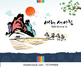 'Happy New Year, Translation of Korean Text : Happy New Year' calligraphy and Korean traditional Korean painting vector illustration.