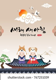 Happy New Year, Translation of Korean Text: Happy New Year, calligraphy and Korean traditional Childrens greet.