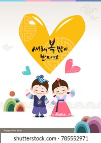 Happy New Year, Translation of Korean Text: Happy New Year, calligraphy and Korean traditional clothes children and hearts.