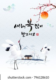 Happy New Year, Translation of Korean Text: Happy New Year, calligraphy and Korean traditional houses and dancing crane birds.