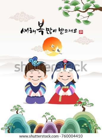 happy new year translation of korean text happy new year calligraphy and