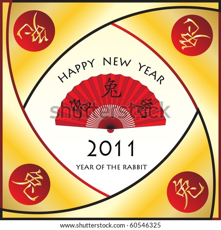 Happy new year wishes chinese year stock vector royalty free happy new year wishes for chinese year of the rabbit 2011 vector in chinese style m4hsunfo