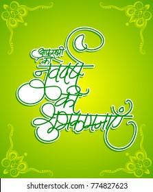 Happy New Year Hindi Images Stock Photos Vectors