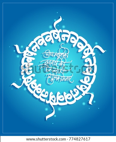 happy new year wishing in hindi text calligraphy for banner greeting card