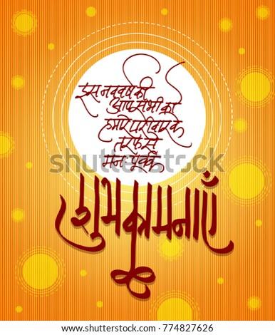 Happy New Year Wishing Hindi Text Stock Vector (Royalty Free ...