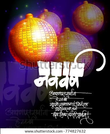Happy new year wishing hindi text stock vector royalty free happy new year wishing in hindi text calligraphy for banner greeting card m4hsunfo