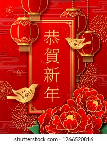 Happy new year written in Hanzi with peony and hanging red lanterns, lunar year greeting design