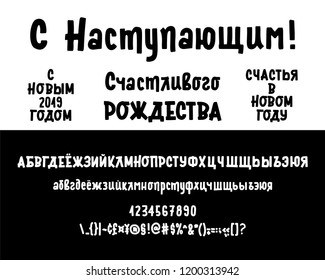 Happy New Year written in russian. Russian calligraphic alphabet. Vector cyrillic alphabet.