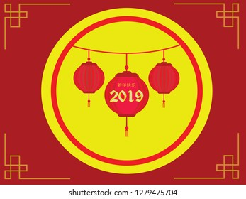 Happy New Year2019 and Chinese New Year2019