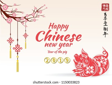 happy new year2019, Chinese new year greetings, Year of the pig(Chinese Translation : Everything is going very smoothly and small chinese wording translation)