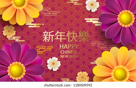 Happy new year.2019 Chinese New Year Greeting Card, poster, flyer or invitation design with paper cut flowers. .Vector illustration.