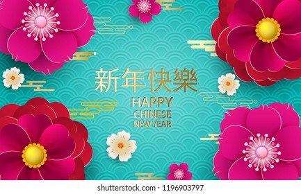 Happy new year.2019 Chinese New Year Greeting Card, poster, flyer or invitation design with paper cut flowers. .Vector illustration.Translation from Chinese happy new year