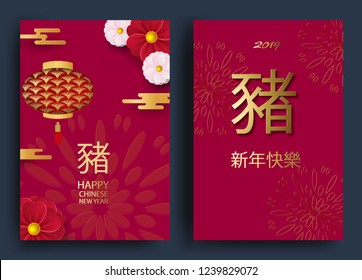 Happy new year.2019 Chinese New Year Greeting Card, poster, flyer or invitation design with paper cut flowers. .Vector illustration.Translation from Chinese happy new year pig